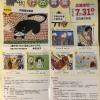 令和2年度動物愛護図画コンクール作品募集