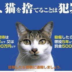 改正動物愛護法2020